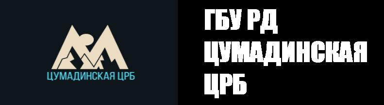 ГБУ РД Цумадинская ЦРБ