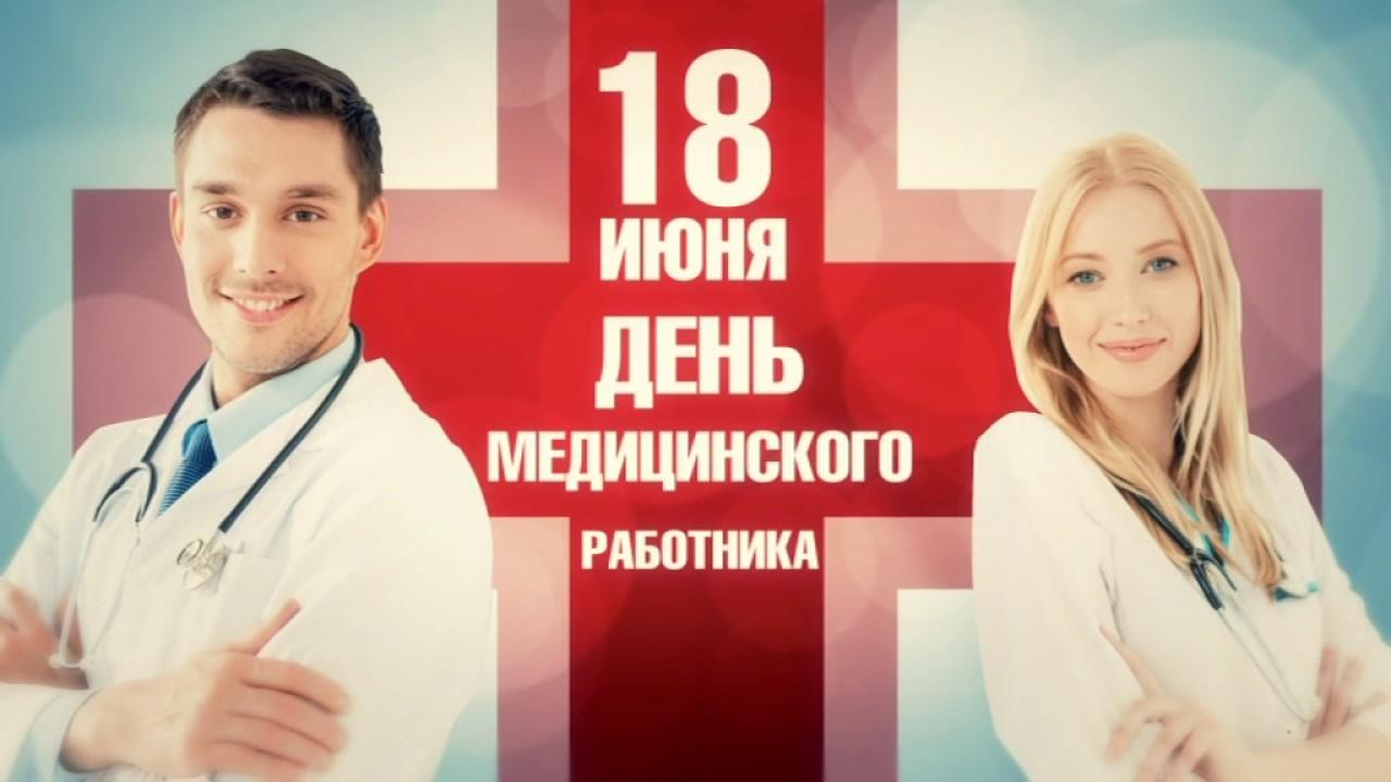 18 июня- День медицинского работника.