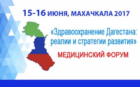 15-16 июня 2017 г. состоялся Форум Республики Дагестан «Здравоохранение Дагестана: реалии и стратегия» .