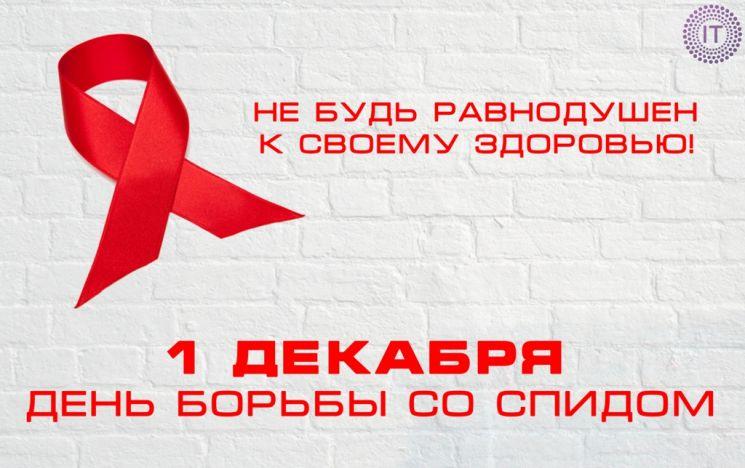 1 декабря 2017 года – Всемирный День борьбы со СПИДом